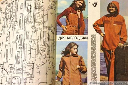 Журнал Шейте сами модели одежды 1/80 ручной работы на заказ