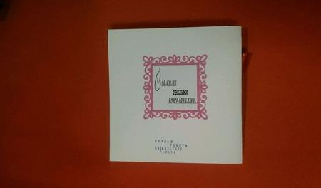 Валентинка - открытка Сердечко в горошек ручной работы на заказ