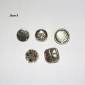 Пуговицы металлические серебро винтаж в ассортименте Лот 9