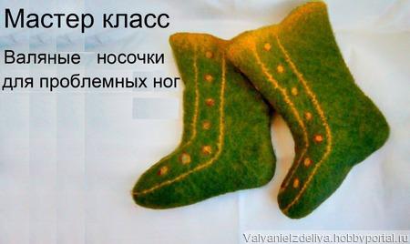 """Мастер-класс """"Носочки валяные для проблемных ног"""" ручной работы на заказ"""