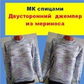 "МК спицами ""Двусторонний джемпер из мериноса"""