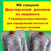МК спицами:  Двусторонний  джемпер  из мериноса  + Калибровоч. линейка