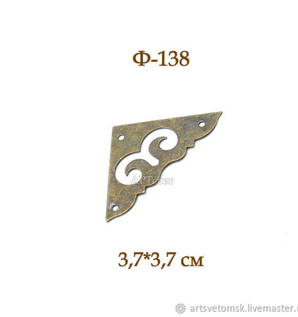 Ф-138 Уголки металлические. Фурнитура для шкатулок ручной работы на заказ