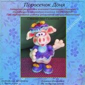 Свинка Дуня