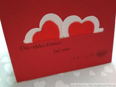 """Открытка для влюбленных """"Два сердца бьются как одно"""" ручной работы на заказ"""