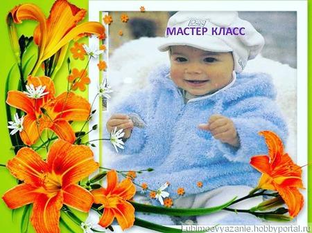 Мастер-класс Курточка из травки для ребенка 6-9 месяцев ручной работы на заказ