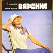Винтаж: Журнал  Вязание 1983