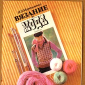 Вязание и мода Альбом 1980