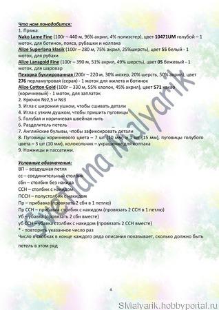МК Комплект для Эльфа/Зайки/Котика Зимняя сказка ручной работы на заказ