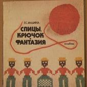Спицы, крючок и фантазия Альбом 1978