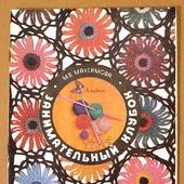 Занимательный клубок Альбом Вязание 1977