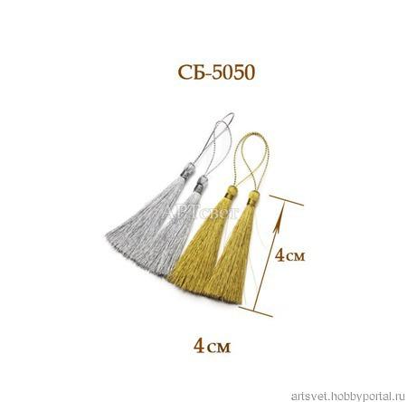 """Декоративные элементы - кисточки 4, 6 и 8 см """"Золото"""" и """"Серебро"""" ручной работы на заказ"""