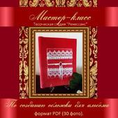 """Мастер-класс: обложка для альбома """"Кружево"""""""
