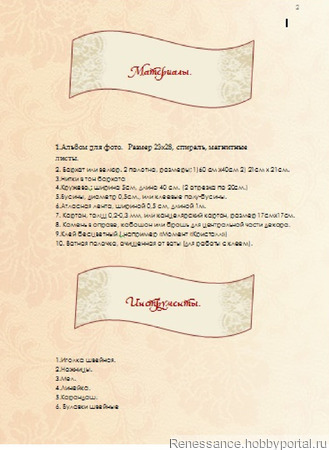 """Мастер-класс: обложка для альбома """"Кружево"""" ручной работы на заказ"""