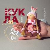 Текстильная куколка-брелок 11 см для украшения и игры