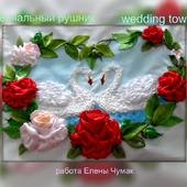 Венчальный рушник лентами