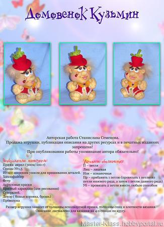 """Мастер-класс по вязанию """"Домовенок Кузьмин"""" ручной работы на заказ"""