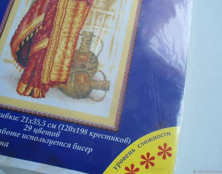 """Набор для вышивания """"Индийская красавица"""" ручной работы на заказ"""