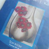 """Набор для вышивания """"Три вазы"""""""