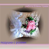 Подушка вышитая с розами