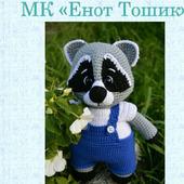 "МК ""Енотик Тошик"" (+одежда)"