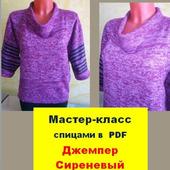МК Женский свитер с цельновязаным воротником Хомут-стойка