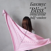 "Инструкция pdf+видео Бактус (шаль) ""Bliss"""