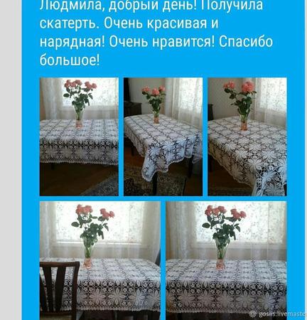 """Скатерть вязаная крючком """"Жемчужина"""" ручной работы на заказ"""