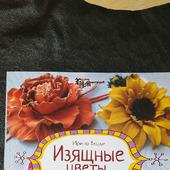 """Книга по изготовлению цветов из кожи и ткани """"Изящные цветы"""""""