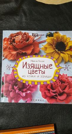 """Книга по изготовлению цветов из кожи и ткани """"Изящные цветы"""" ручной работы на заказ"""