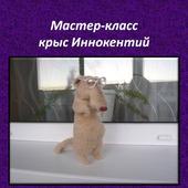 "Мастер-класс ""Крыс Иннокентий"""