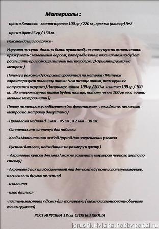 """Мастер-класс """"Крыс Иннокентий"""" ручной работы на заказ"""