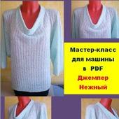 фото: Одежда (вязание джемпера)