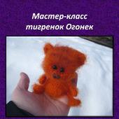 """Мастер-класс """"Тигренок Огонек"""""""