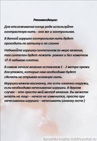 """Мастер-класс """"Тигренок Огонек"""" ручной работы на заказ"""
