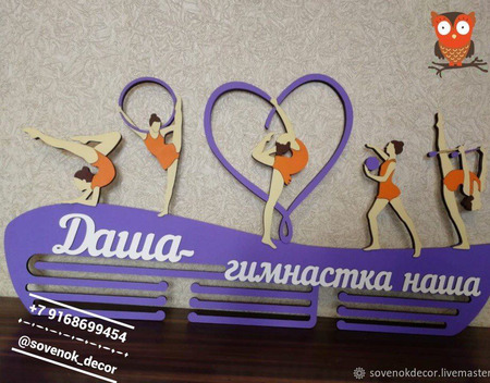 Медальница Художественная гимнастика спортивная ручной работы на заказ