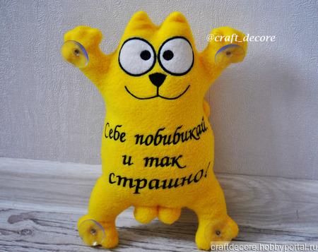 Кот Саймон с персональной вышивкой ручной работы на заказ