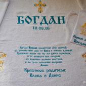 Именное крестильное полотенце