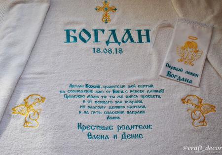 Именное крестильное полотенце ручной работы на заказ