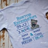 Именная футболка (боди) с вышивкой