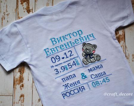 Именная футболка (боди) с вышивкой ручной работы на заказ