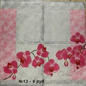 """013 Салфетки для декупажа """"Цветы. Орхидеи"""""""