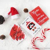 Мини-открытки новогодние для букетов