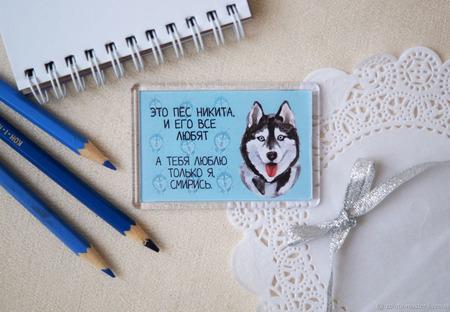 """Весёлый магнит """"Пёс Никита"""" ручной работы на заказ"""