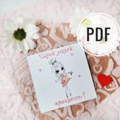 "Открытка ""Моей милой принцессе"" Шаблон PDF"