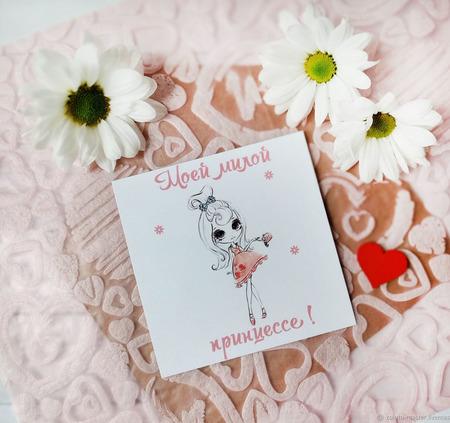 """Открытка """"Моей милой принцессе"""" Шаблон PDF ручной работы на заказ"""