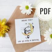 """Открытка """"Люблю тебя..."""" Шаблон PDF"""