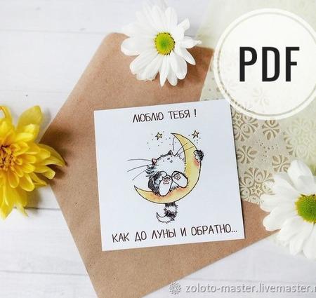 "Открытка ""Люблю тебя..."" Шаблон PDF ручной работы на заказ"