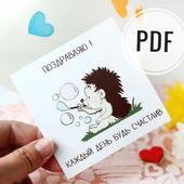 """Открытка """"Каждый день будь счастлив"""" Шаблон PDF"""