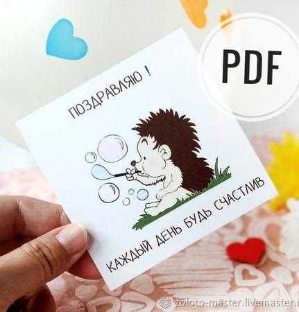 """Открытка """"Каждый день будь счастлив"""" Шаблон PDF ручной работы на заказ"""